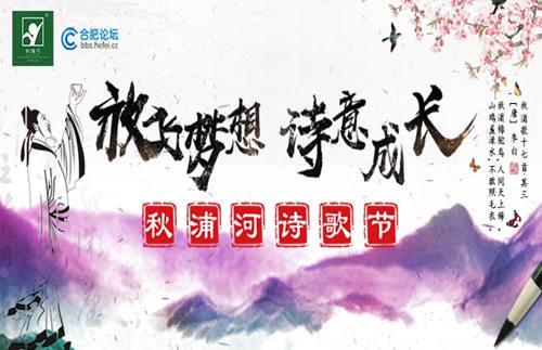 【放飞梦想 诗意成长】2019秋浦河诗歌节全城招募!