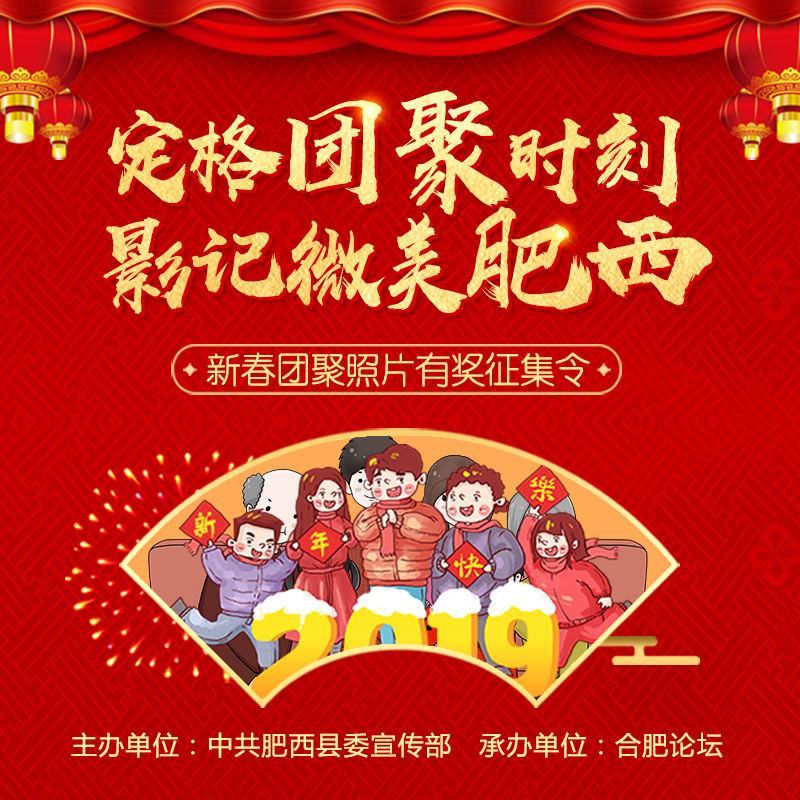 晒照片赢大奖,肥西春节团聚照征集大赛开始投票啦!