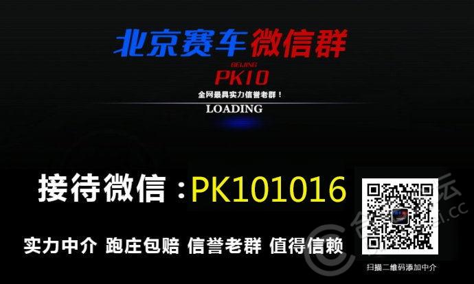 全天北京pk计划微信群