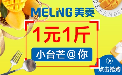 『吃货推荐』产地直采新鲜海南小台芒1元一斤