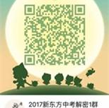 新东方中考解密班归来【广告】