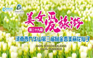 【美女爱旅游】第29期 西九华山第三届美丽花仙子评选