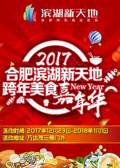 全球美食狂欢节,12月23日盛大开幕