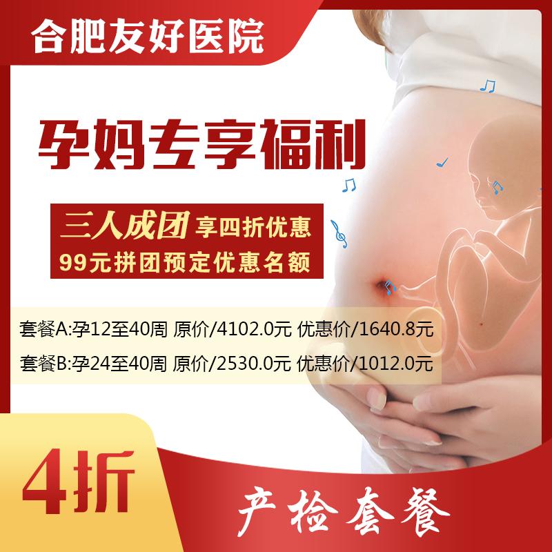 合肥友好医院4折孕检套餐钜惠!