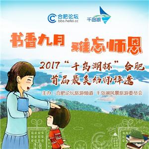 """2017""""千岛湖杯""""合肥首届最美幼师评选"""