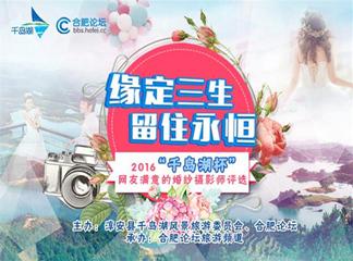 """2016""""千岛湖杯""""网友满意的婚纱摄影师评选【广告】 <"""
