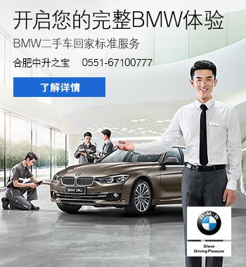 BMW 58分钟机油保养服务