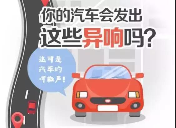 注意!你的汽车会发出这些异响吗?那可能是因为...