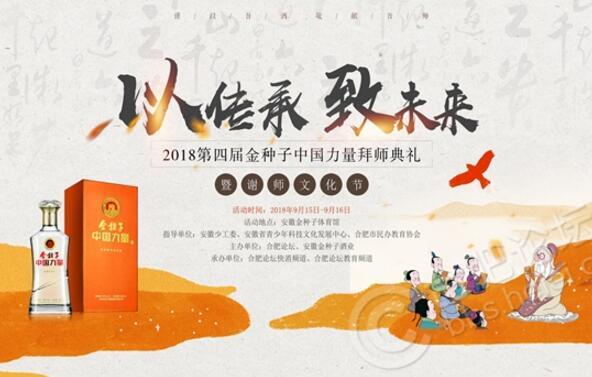 2018第四届汉式拜师礼暨谢师文化节