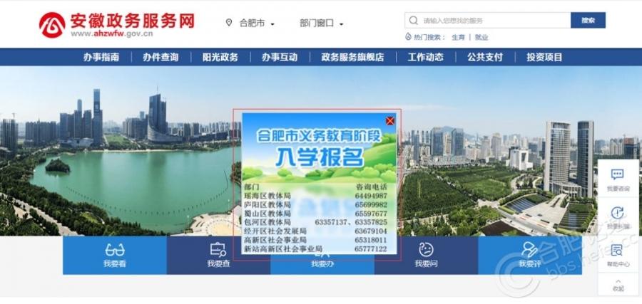 安徽政务网网上报名入口.jpeg