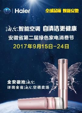 安徽省第二届绿色家电消费节
