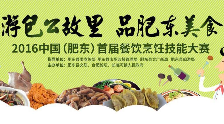 2016中国(肥东)美食包公故里文化节_游包公故屯溪大润发