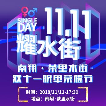 Single day耀水街 南翔茶里水街双十一荣耀脱单节