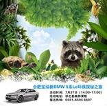 【招募令】合肥宝泓新 BMW5系Le环保探秘之旅全城火热招募中![合肥市]