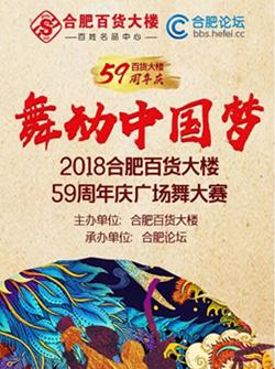 舞动中国梦—2018合肥百货大楼59周年庆广场舞大赛