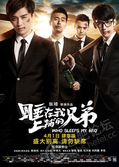 电影《睡在我上铺的兄弟》伤妆海报竖版.jpg