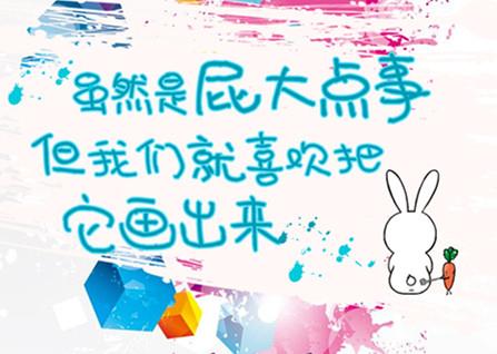 """2018合肥首届""""厕所主题漫画大赛"""""""