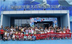 《姚行天下》百组家庭畅游芜湖大白鲸公园归来!
