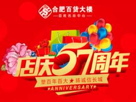 """合肥百货大楼57周年""""我的生日 您的节日""""<"""