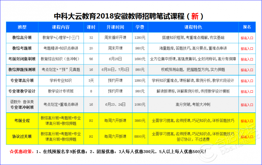 考编新课表.png