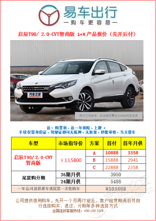 启辰T90智尚版.png
