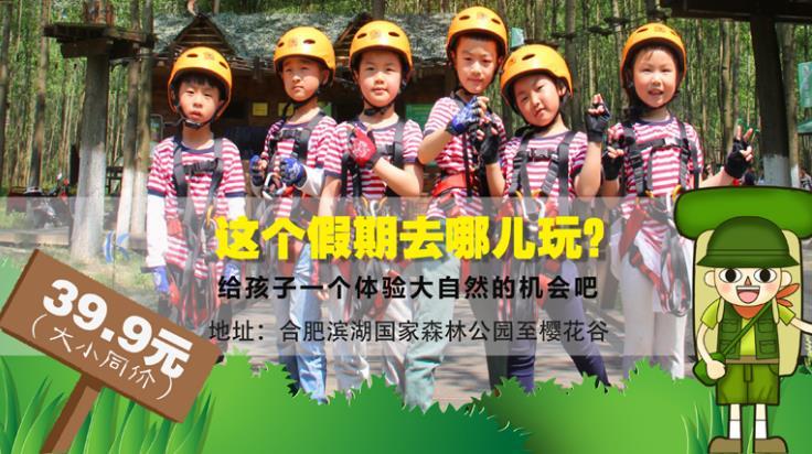 树袋熊树上探险开园4周年巨献特惠,39.9元挑战初级区,丛林小勇士们,快来集合啦