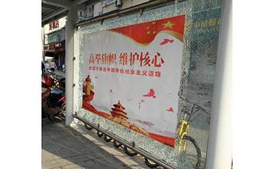 【可怕】望江西路轴承厂公交站台整块玻璃开裂
