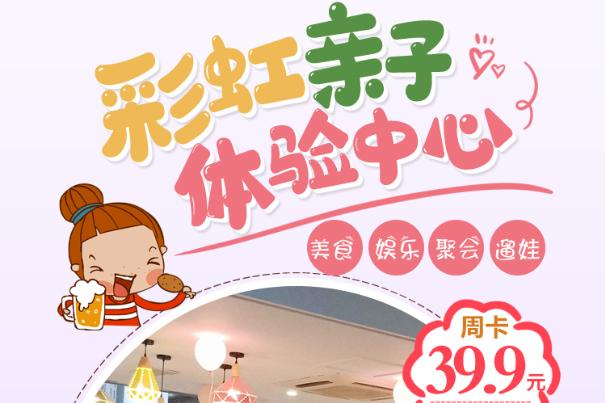 39.9元抢彩虹亲子餐厅周卡,单次不限时畅玩!梦幻滑梯,迷你厨房,职业扮演,乐高