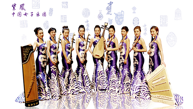 20元起,超低惠民演出 ┃ 紫凤—中国女子乐团民乐音乐会【6.5】