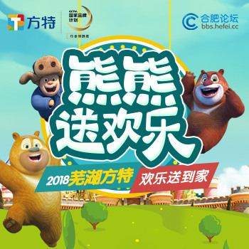 """""""熊熊送欢乐""""2018芜湖方特欢乐送到家活动报名开始啦?。?!"""