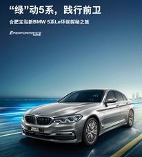 【招募令】合肥宝泓新BMW 5系Le环保探秘之旅全城火热招募中![合肥市]