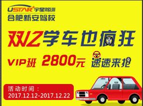 【劲爆】新安驾校VIP班 2800元限量抢购!