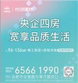 中国铁建悦湖国际