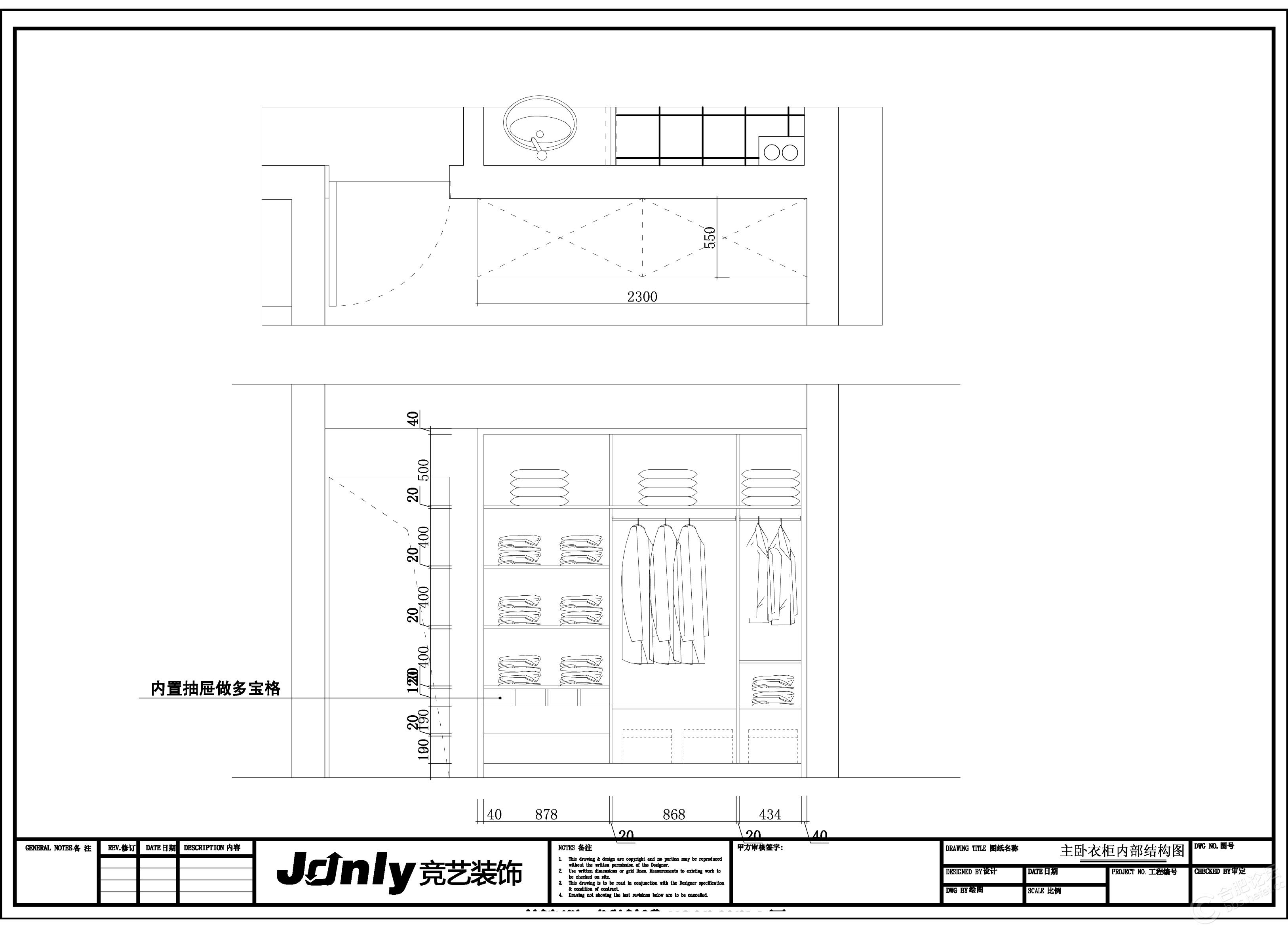 主卧衣柜内部结构图.jpg