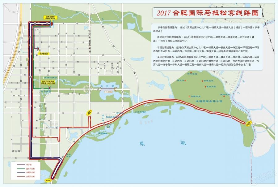 2017合肥国际马拉松比赛线路图.jpg