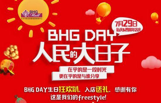 北京华联蒙城路BHG DAY生日狂欢趴