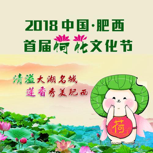 中国∙肥西首届荷花文化节即将启动