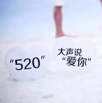 520表白新姿势,社会人都是这样操作的……