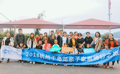 【姚行天下】2018杭州千岛湖杯亲子骑行之旅精彩归来!