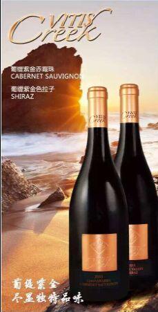 澳洲原瓶进口葡缇紫金干红葡萄酒
