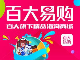 天降亿元现金豪礼!合肥最大海淘商城7月24日开业啦!<