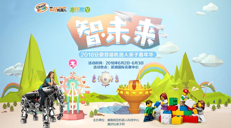 2018安徽省首届机器人亲子嘉年华