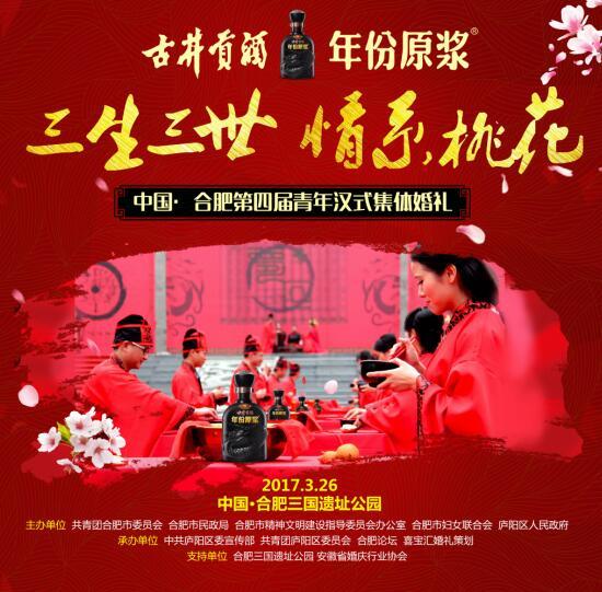 第四届青年汉式集体婚礼盛大启幕!