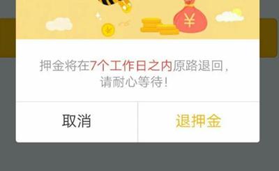 【曝光】合肥小黄峰共享电单车押金20天不退