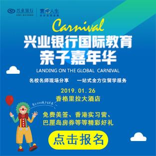 兴业银行国际教育亲子嘉年华报名开始!