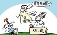 安徽将整治医疗机构乱象