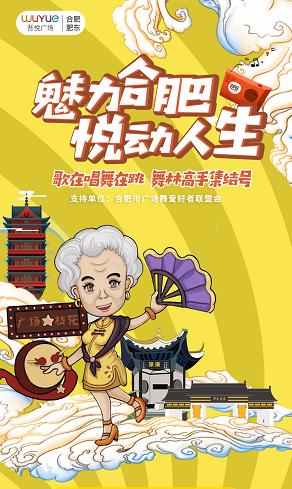 悦动中国红 赞歌贺华诞