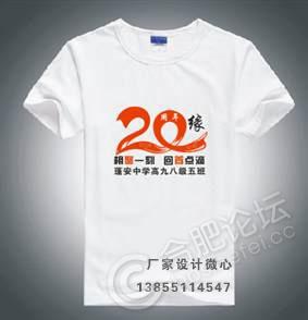同学聚会t恤衫印字图片