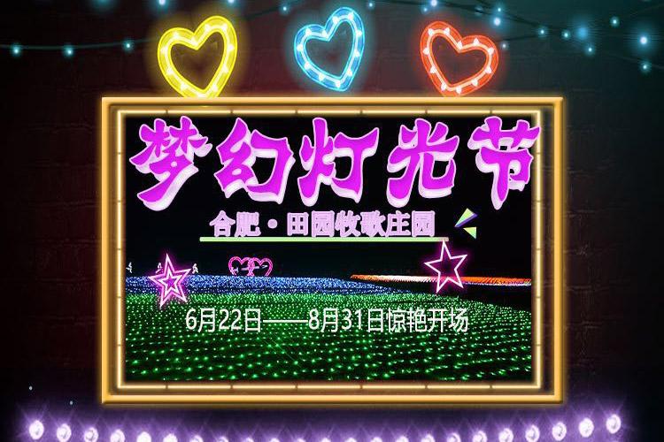 仅售28元!梦幻网红灯光秀浪漫来袭!合肥夏季Zui美的夜晚就在这里!