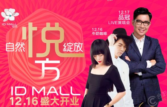 悦方ID MALL 12.16盛大开业